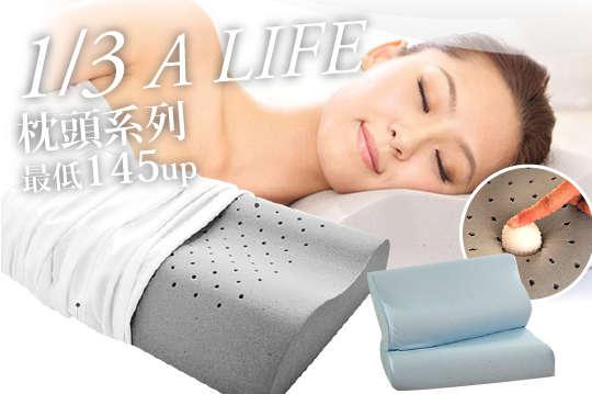 只要190元起,即可享有【1/3 A LIFE】防黴抗菌枕套/保用五年-防蹣抗菌透氣舒眠記憶枕等組合