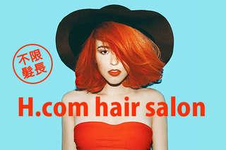 只要288元起,即可享有【H.com hair salon】A.質感造型設計(洗剪/洗護 二選一) / B.煥髮變身造型(不限髮長)