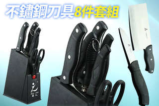 每組只要269元起,即可享有【不鏽鋼工坊】不鏽鋼刀具八件套組〈1組/2組/3組/4組/6組/12組〉