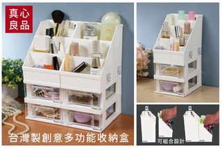 小瓶罐、化妝品不再擺了滿桌子,有了【真心良品 台灣製創意多功能收納盒系列組】就能輕鬆收納,三種型號、四種方案,讓麻吉能充分利用家中的小空間!