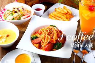 只要198元起,即可享有【J coffee】A.蔬食單人餐 / B.蔬食下午茶單人餐