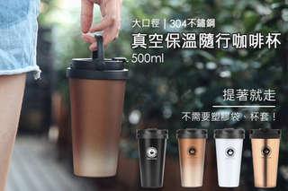 每入只要259元起,即可享有手提大口徑304不鏽鋼真空保溫咖啡隨行杯保溫杯〈任選1入/2入/3入/4入/6入/8入/12入,顏色可選:白色/黑色/咖啡色/香檳色〉