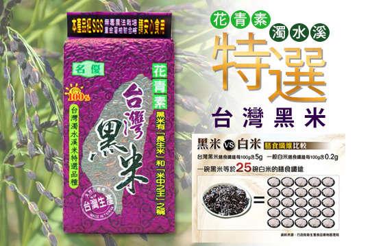 每包只要88元起,即可享有花青素濁水溪特選台灣黑米〈2包/6包/12包/30包〉