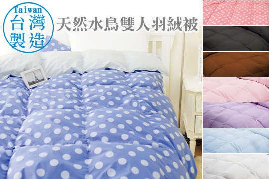 只要899元起,即可享有台灣製造-天然水鳥雙人羽絨被素面款/新款點點款〈一組/二組,素面款顏色可選:純淨白/嫩粉紅/淡淺藍/粉嫩紫/個性黑/摩卡咖/淡鵝黃,點點款顏色可選:點點粉/點點藍〉