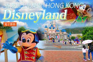 只要1650元起,即可享有【香港迪士尼樂園門票(電子票)】二日票平均每日成人1150元/兒童850元〈A.一日成人門票一張/B.一日兒童門票一張/C.二日成人門票一張/D.二日兒童門票一張〉