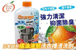 每入只要149元起,即可享有日本超夯-橘油液態洗衣槽清洗劑〈2入/4入/6入/8入/12入〉