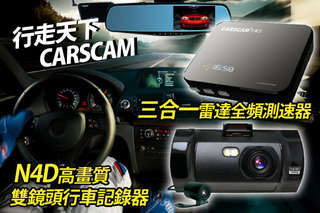 只要1199元起,即可享有【行走天下】N4D高畫質雙鏡頭行車記錄器/【CARSCAM行車王】CR-10 190度WDR雙鏡頭行車記錄器/三合一雷達全頻測速器/記憶卡等組合,行車記錄器及測速器均為一年保固