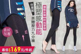 每入只要169元起,即可享有台灣製造3D塑型提臀機能美體九分褲(黑)〈一入/二入/五入/十入〉