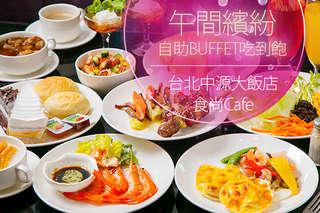 只要299元(單人價),即可享有【台北中源大飯店-食尚Cafe】平日午間繽紛自助BUFFET吃到飽〈特別推薦:歐式冷盤、無國界季節料理、新鮮沙拉、水果、飲品等〉