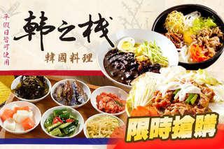 只要458元起,即可享有【韓之棧(板橋店)】A.正統雙人銅盤烤肉大餐 / B.豪華四人韓國料理饗宴