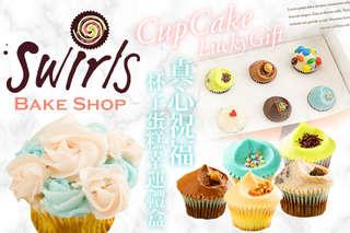 只要249元起,即可享有【Swirls Bakeshop - Taipei】A.真心祝福妳,杯子蛋糕幸運禮盒(小)一盒 / B.真心祝福妳,杯子蛋糕幸運禮盒(大)一盒