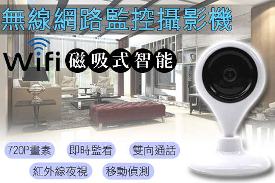 每入只要899元起,即可享有磁吸式智能WIFI無線網路攝影機〈一入/二入/三入/四入/五入/六入〉