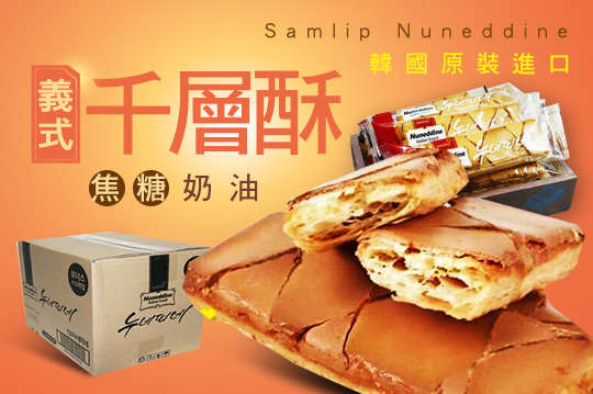 每條只要5元起,即可享有韓國原裝進口【樂天Samlip Nuneddine】義式焦糖奶油千層酥〈25條/50條/110條/440條〉