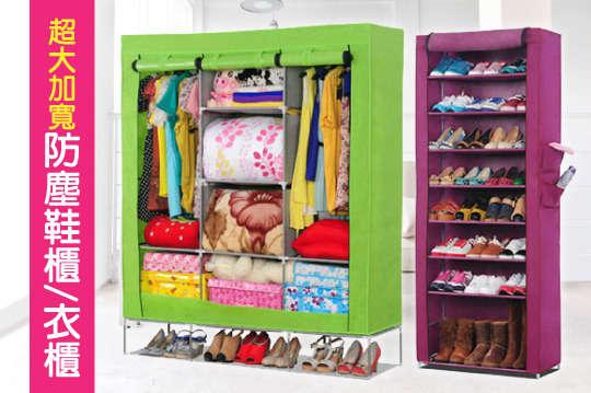 只要459元起,即可享有超大加寬9格簡易防塵鞋櫃/超大三排加寬加高8格簡易防塵衣櫃〈一入/二入/四入,鞋櫃顏色可選:天藍色/雅灰色/棗紅/咖啡色,衣櫃顏色可選:草綠/灰/紫紅〉