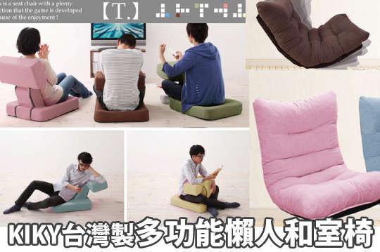 每入只要885元起,即可享有【KIKY】台灣製-多功能懶人和室椅〈任選一入/二入,款式/顏色可選:a.可調整T型款(粉紅色/咖啡色/草綠色/粉藍色/米黃色) / b.悠閒釋壓搖搖款(粉紅色/咖啡色/草綠色/粉藍色/米色)〉