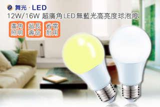 只要714元起,即可享有舞光超廣角 12W/16W LED 無藍光高亮度球泡燈〈任選6入/12入/20入/30入/50入,種類可選:黃光/白光〉
