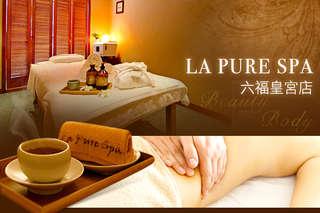 【La Pure Spa(六福皇宮店)】採用法國頂級品牌THALGO,使肌膚散發明亮的細膩光澤!深勁而溫柔的舒活按摩,幫您釋放所有緊繃壓力!