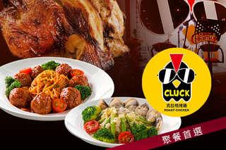 只要378元起,即可享有【克拉格烤雞CLUCK】A.招牌烤全雞 / B.歡樂分享餐