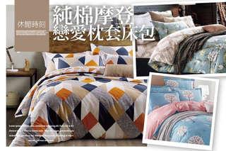 只要590元起,即可享有【韋恩寢具】台灣製純棉摩登戀愛枕套床包組/兩用被床包組/兩用被鋪棉床包組等組合,款式可選:休閒時刻/米蘭之夜/追夢/童趣樂園/愛爾藍風情/葉語浪漫/夢境花/優雅風情/藍色大海