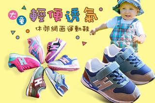 每雙只要349元起,即可享有大童休閒輕便透氣網面運動鞋〈一雙/二雙/三雙/四雙/六雙,顏色可選:粉色/紅色/藍色/紫色/綠色/灰色,尺寸可選:26/27/28/29/30/31/32/33/34/35/36〉