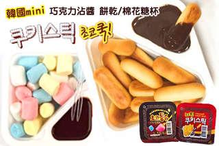 每杯只要25元起,即可享有韓國mini巧克力沾醬餅乾杯/mini巧克力沾醬棉花糖杯〈任選3杯/6杯/10杯/20杯/40杯〉