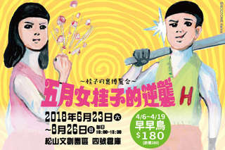 只要180元,即可享有【五月女桂子的逆襲~桂子的裏博覽会~】早早鳥單人票一張