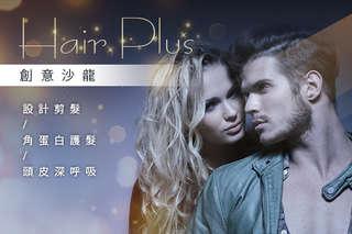 只要399元起,即可享有【Hair Plus創意沙龍(永春店)】A.設計剪髮/角蛋白護髮/頭皮深呼吸 三選二 / B.日本蕾娜塔染燙專案