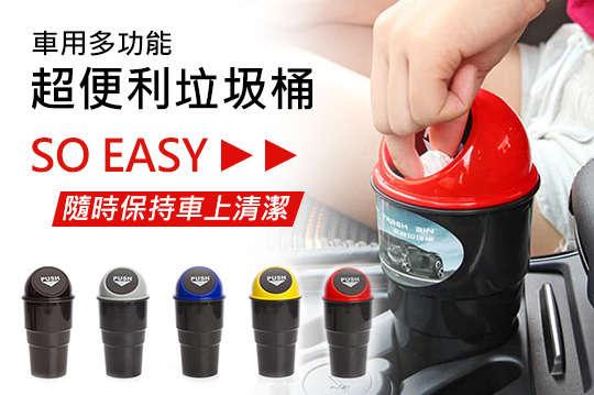 每入只要69元起,即可享有車用多功能超便利垃圾桶〈任選1入/2入/4入/8入/16入,顏色可選:紅/黃/藍/黑/灰〉