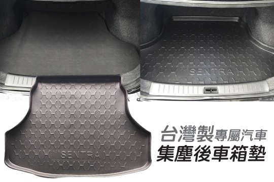 只要645元起,即可享有台灣製-專屬汽車集塵後車箱墊/後車箱防水托盤〈一入/二入,多種車型可選,後車箱墊款式隨機出貨:定點式/包邊式〉