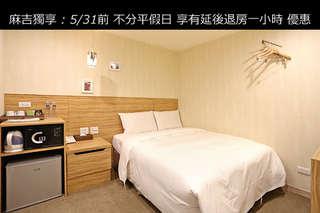 只要1488元,即可享有【台北-191Hotel】 i love Taipei 專案〈含雅緻雙人房/標準雙人房住宿一晚     wifi   旅遊諮詢服務〉麻吉會員獨享:5/31前不分平假日延後一小時check out優惠
