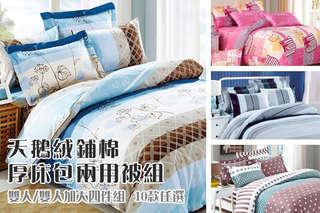 只要889元起,即可享有天鵝絨(床包/鋪棉厚床包)鋪棉兩用被套組等組合,多款花色可選
