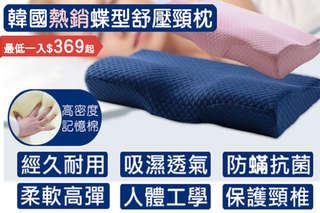 只要549元起,即可享有韓國3D超舒壓透氣蝶型枕(小/大)等組合,顏色可選:藍色/粉色