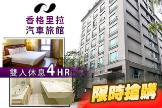 只要588元,即可享有【台北-香格里拉汽車旅館(中和館)】雙人休息專案〈雙人精緻客房休息4小時〉