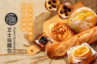 只要90元,即可享有【艾士珀麵包】平假日皆可抵用120元消費金額〈特別推薦:丹麥可頌、法國麵包、野生藍莓優格麵包、法式羅宋麵包、艾曼麵包、佛卡夏吐司、熱帶水果布丁、奶酥麵包〉