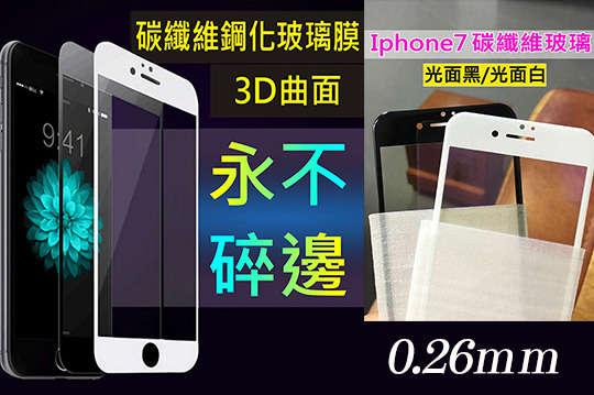 每入只要99元起,即可享有絕不碎屏-3D曲面碳纖維玻璃保護貼0.26mm〈任選1入/4入/8入/16入/20入/24入/30入/36入,款式可選:(i6/6S/霧面)/(i6/6S Plus/霧面)/(i7/亮面)/(i7 Plus/亮面),顏色可選:黑/白〉