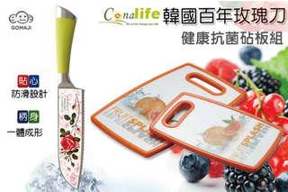 只要229元起,即可享有韓國【Conalife】百年玫瑰萬用料理刀具/健康抗菌砧板等組合
