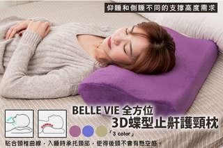 每入只要549元起,即可享有【BELLE VIE】全方位3D蝶型止鼾護頸枕〈任選一入/二入/四入,顏色可選:深藍/卡其/浪漫紫〉