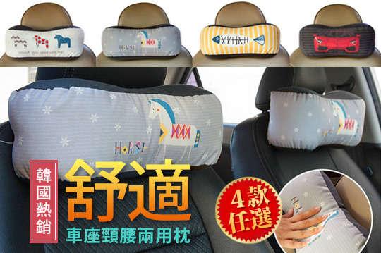 每入只要175元起,即可享有韓國熱銷舒適車用座椅頸腰兩用枕〈任選1入/2入/4入/8入/16入,款式可選:灰色一匹馬/米色三匹馬/紅色汽車/黃色小魚〉