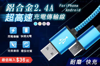 每入只要36元起,即可享有鋁合金2.4A超高速充電傳輸線〈任選1入/2入/4入/8入/16入/24入/32入/48入/56入,款式可選:Android(Micro USB)/Apple(Lightning),顏色可選:金色/玫紅色/寶藍色/太空灰〉