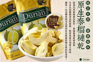 每包只要79元起,即可享有泰國【Thai original原生泰】純正天然榴槤鮮凍乾〈4包/12包/24包/36包/48包/96包/120包〉