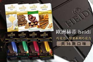 只要117元起(滿六份免運費),即可享有【歐洲赫蒂】heidi巧克力/堅果系列巧克力〈任選1片/6片
