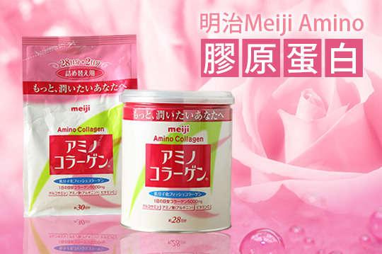 只要769元起,即可享有【明治Meiji Amino】膠原蛋白粉補充包30日/膠原蛋白粉28日等組合,平行輸入