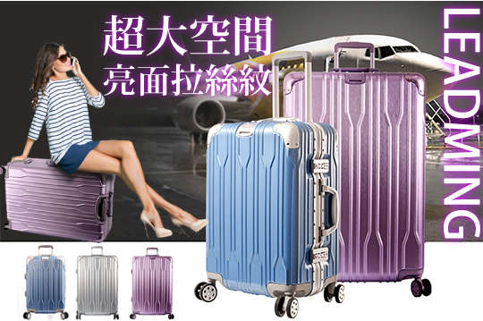 只要2980元起,即可享有【LEADMING】浪漫時光超大空間亮面拉絲紋行李箱20吋/24吋/29吋等組合,顏色可選:銀/藍/玫瑰紫