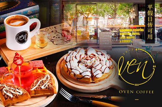 只要150元,即可享有【Oven Coffee (福科店)】Oven活力獨享餐〈鮪魚烈日/起司火腿/蜂蜜鮮奶油/淇淋烈日/綿花糖鬆餅 鮮奶鬆餅 五選一份 + OVEN特調咖啡(L)/冰滴咖啡(M)/卡布奇諾(M)/純粹拿鐵(M)/奶蓋咖啡(M)/黑糖卡布(M)/榛果拿鐵(M)/焦糖拿鐵(M)/漂浮冰咖啡(M) 九選一杯〉