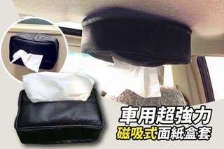 每入只要499元起,即可享有車用超強力磁吸式面紙盒套〈1入/2入/3入/4入/8入/12入/16入〉