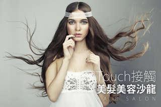 只要199元起,即可享有【Touch接觸美髮美容沙龍】A.夏季換髮優惠專案 / B.韓式質感輕式染髮