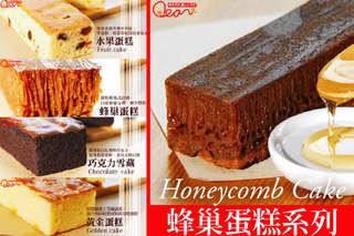 午茶最佳甜點來囉!【品屋】甜點小舖-蜂巢蛋糕(禮盒裝),獨特蜂巢式結構,口感神秘Q彈,嫩中帶勁,有別於一般蛋糕,讓你一吃驚艷!