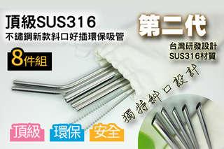 每組只要130元起,即可享有頂級SUS316不鏽鋼新款斜口好插環保吸管8件組〈1組/2組/4組/8組/16組/20組/30組/50組〉