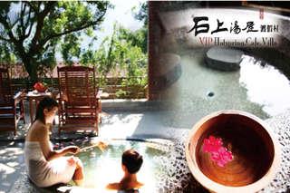 只要999元,即可享有【新竹-石上湯屋渡假村】雙人日式泡湯專案〈含雙人單池標準湯屋泡湯90分鐘〉