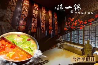 只要1180元起,即可享有【這一鍋 皇室秘藏鍋物】A.經典雙人鍋物套餐 / B.經典四人鍋物套餐